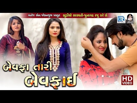 Bewafa Tari Bewafai - Tejal Thakor | New Gujarati Song 2018 | BEWAFA SONG | Full HD VIDEO