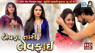 bewafa tari bewafai   tejal thakor new gujarati song 2018 bewafa song full hd video