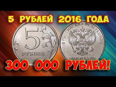Как распознать редкие дорогие разновидности 5 рублей 2016 года. Их стоимость.