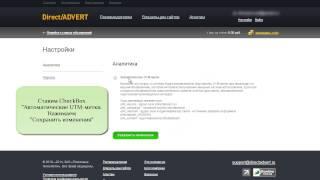 AdClever.ru - Як налаштувати передачу міток і статистики з тизерної мережі DirectAdvert