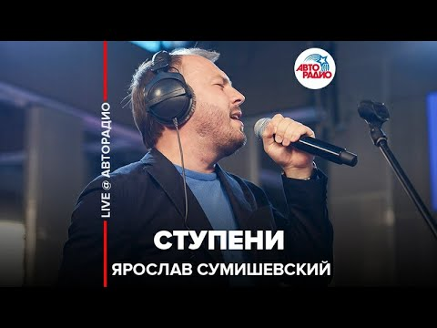 🅰️ Ярослав Сумишевский -Ступени(LIVE@Авторадио)