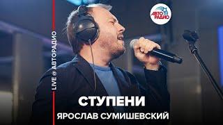 🅰 Ярослав Сумишевскии -Ступени(LIVE@Авторадио)
