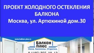 Застеклить балкон недорого? Проект остекления балкона Москва, ул. Артюхиной д.30(, 2017-02-18T16:28:39.000Z)
