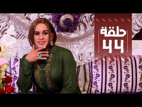 Youssef Ouzellal - FATEMA ETTAWIL | EP 44 | يوسف أوزلال - فاطمة التاويل