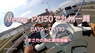 Vespa PX150で九州一周ツーリング6(クレイトンハウス・内之浦宇宙空間観測所・くにの松原キャンプ場・佐多岬・神川キャンプ場) thumbnail
