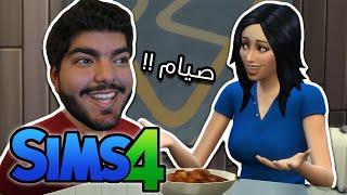 تحدي الصيام !! #21 - The Sims 4