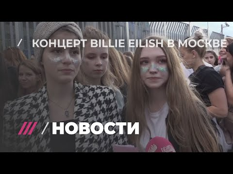 «Кому из вас есть 18?». Репортаж с концерта Billie Eilish