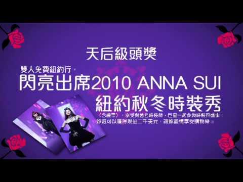 台灣: ANNA SUI ''Rock Me!'' 搖滾天后比賽