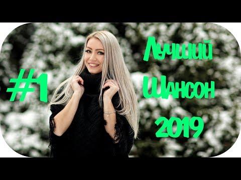 🇷🇺 ЛУЧШИЙ РУССКИЙ ШАНСОН 2019 🎵 Новинки Шансона 2019 #1