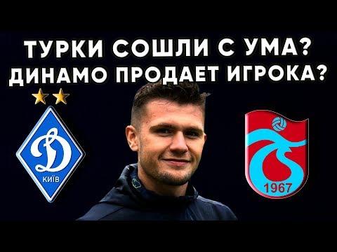 Динамо Киев готово продать легионера в Трабзонспор  / Новости футбола трансферы