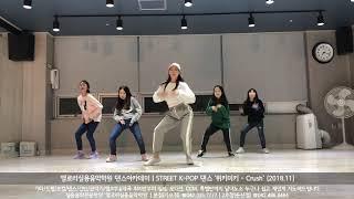 [엘로리실용음악학원]엘로리댄스아카데미 STREET K-POP댄스 위키미키(Weki Meki)-Crush