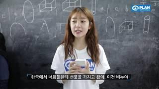 [플랜코리아]홍보대사 백진희 인도봉사활동
