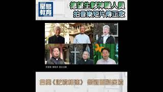 Publication Date: 2021-04-08 | Video Title: 德望學校音樂短片《逆境相連》