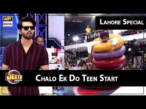 Jeeto Pakistan   Chalo Ek Do Teen Start   Lahore Special