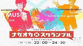 19年9月26日、5年半の放送を終える「ナガオカxスクランブル」 Perfumeあ~ちゃん・9nineちゃあぽんが電話出演.