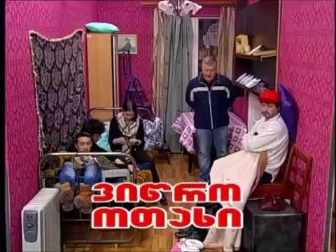 ვიწრო ოთახი  კომედი შოუViwro Otaxi  Comedy Show