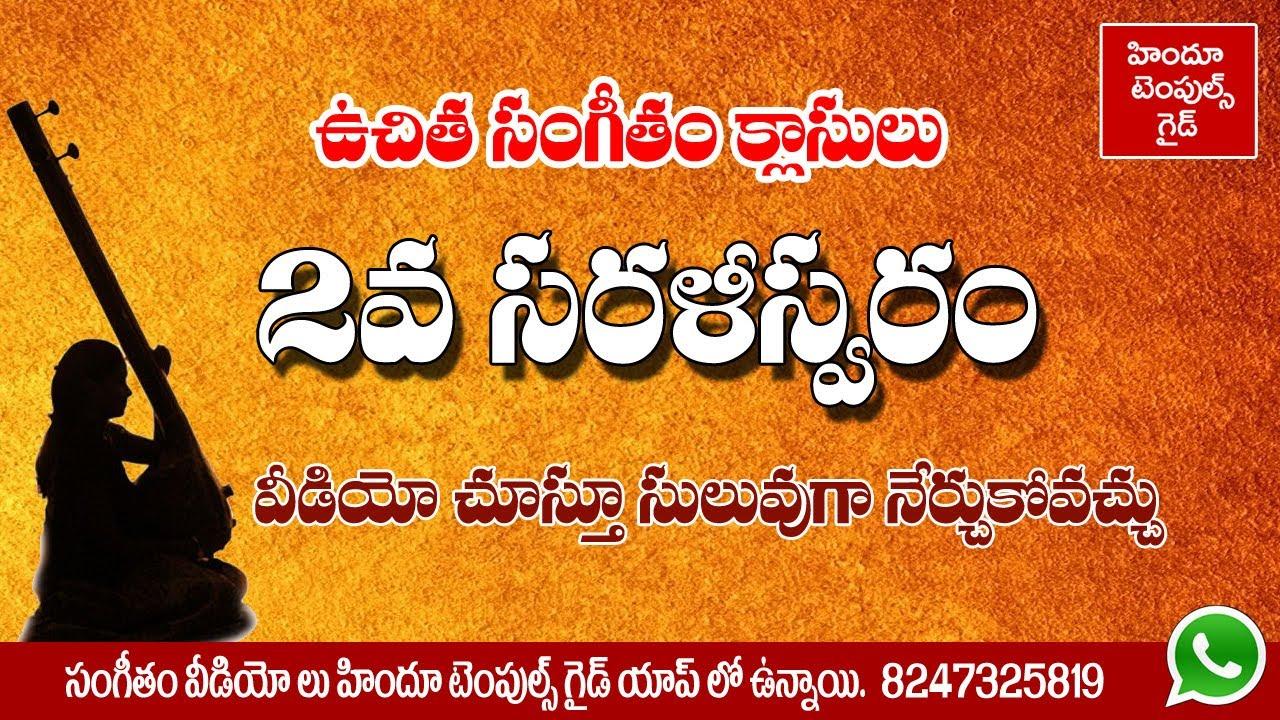 Telugu Carnatic Music 2nd Lesson Sarali Swaralu 2