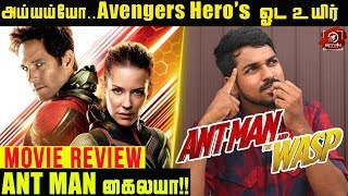 AntMan And The Wasp Movie Review | #SRK Leaks |  Evangeline Lilly