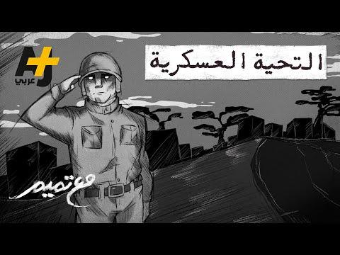 مع تميم | التحية العسكرية