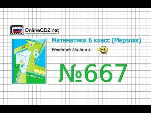 Задание №667 - Математика 6 класс (Мерзляк А.Г., Полонский В.Б., Якир М.С.)