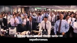 Манипулятивные приемы в фильме Волк с Уолл Стрит