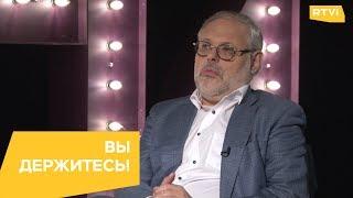 Михаил Хазин: «России не грозит изоляция ни в каком виде»