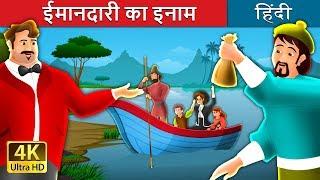vuclip इमानदारी का इनाम | बच्चों की हिंदी कहानियाँ | Kahani | Hindi Fairy Tales