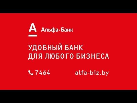 Почему следует выбрать Альфа-Банк для бизнеса?