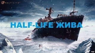Half Life 2 Episode Three в разработке Project Borealis Project Alyph Project AC
