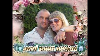 С 10-летним юбилеем свадьбы Вас, Дмитрий Иванович Заборовский!