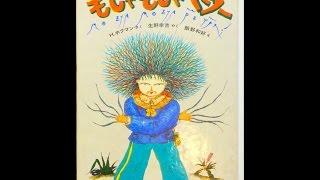 トラウマにしかならない。恐怖で子どもに躾をうながす、ドイツの絵本『もじゃもじゃペーター』の内容が不気味すぎて怖い