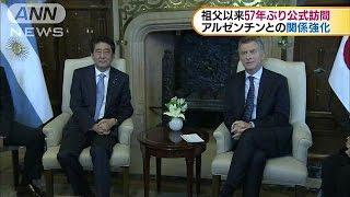 総理、57年ぶり公式訪問 アルゼンチンと関係強化へ(16/11/22)