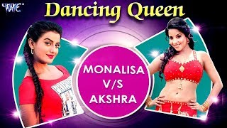 भोजपुरी नाच धमाका | Dancing Queen | Monalisa V S Akshara Singh  | #Video_JukeBOX