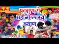 Marwadi DJ Fagan Song 2018 Fagun Ro Mahino फ गण र मह न Rajasthani Songs Holi Audio Song mp3