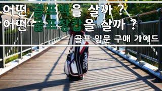 ▩▩ A GOLF ▩▩ 골프 입문을 위한 구매 가이드-…