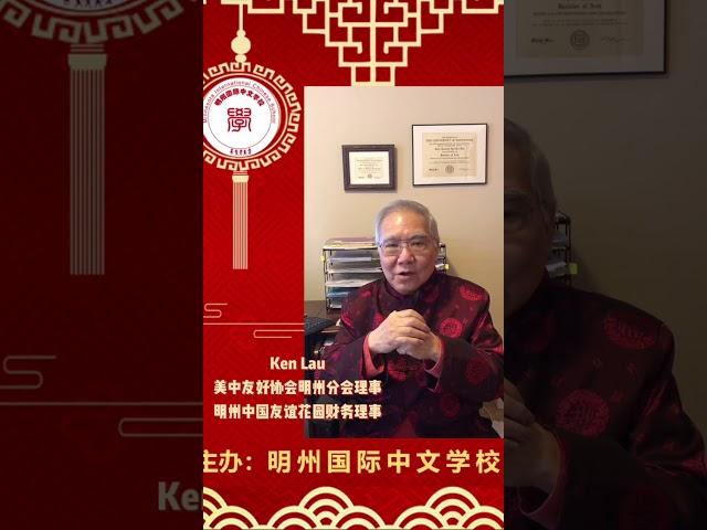 CNY Greeting from Ken Lau - MN China Friendship Garden Society