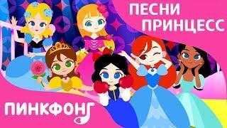 Мы Принцессы | Песни Принцесс | Пинкфонг Песни для Детей