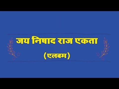 Jai Nishad Raj । जय निषाद राज एकता बिरहा एलबम (फुल)