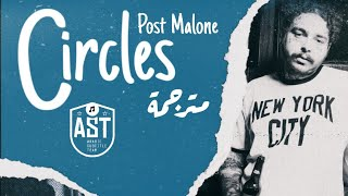 Post Malone - Circles | Lyrics Video | مترجمة