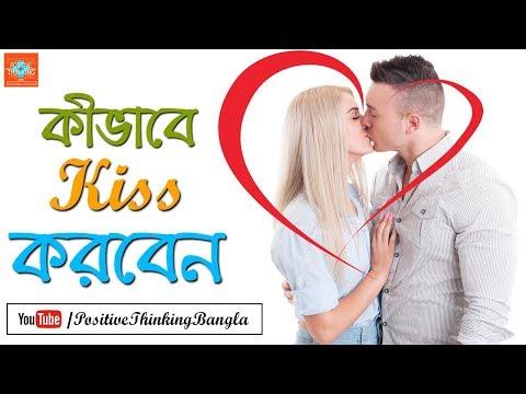 Happy Kiss Day (Bangla) | Kissing Tips for Couples | Positive Thinking [Bangla]