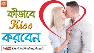 Happy Kiss Day (Bangla)   Kissing Tips for Couples   Positive Thinking [Bangla]
