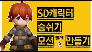#시드게임스쿨 [3DMAX]SD캐릭터 숨쉬기 모션 빨리…