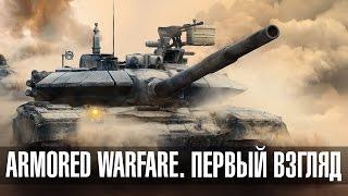 Armored Warfare - Изучаем игру вместе с GoHa.Ru
