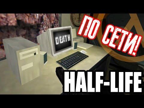 Half-Life ПО СЕТИ! [#5] - СЕКРЕТЫ КАРТ НА POLIGON RPG!