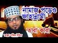 RootBux.com - নামাজ পড়েও কিছু লোক জাহান্নামী । তারা কারা । মোল্লা নাজিম উদ্দিন । bangla waz 2019 molla nazim uddin
