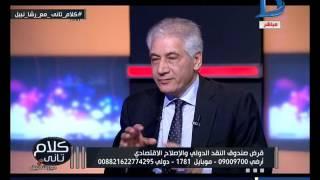 كلام تاني| وزير المالية الأسبق.. 27.8% من المصريين تحت خط الفقر