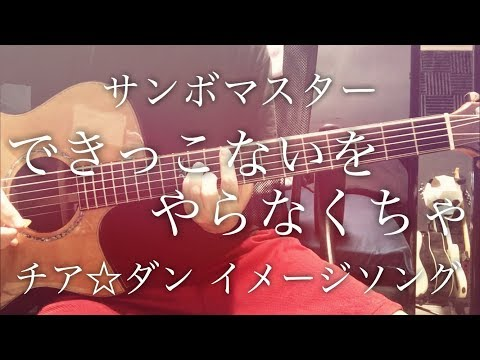 Dekikkonai wo Yaranakucha - Sambomaster [cover / chord / lyrics]