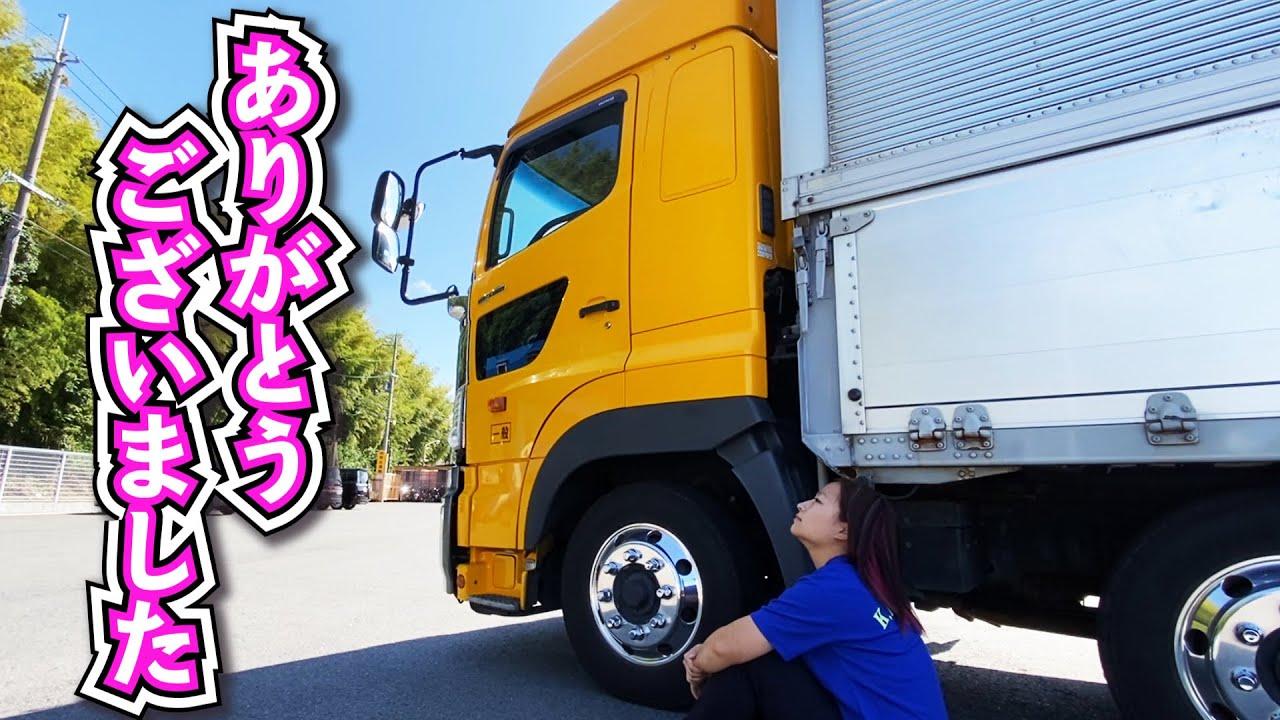 もこちゃん トラック