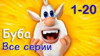 Буба - Все серии подряд (1-20 эпизод) мультфильм про бубу 2017 от KEDOO Мультфильмы для детей