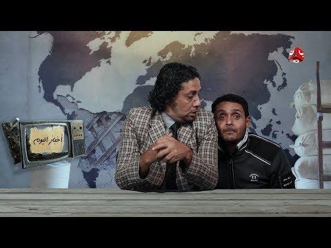 البرنامج الساخر اخباز اليوم | الحلقة 3 | يمن شباب